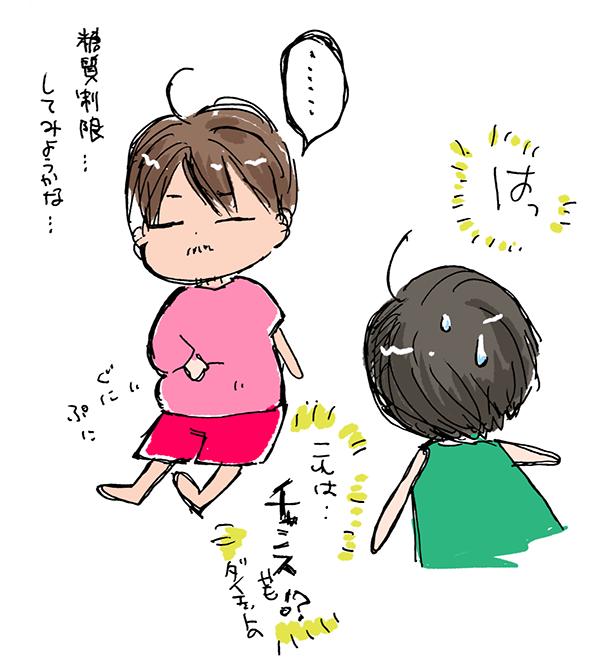 糖質制限01