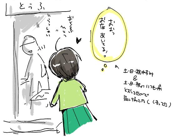 豆腐屋さん01c