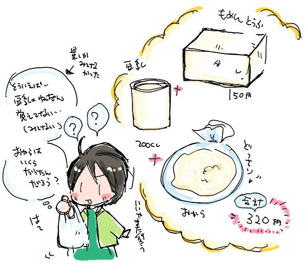 豆腐屋さん02c
